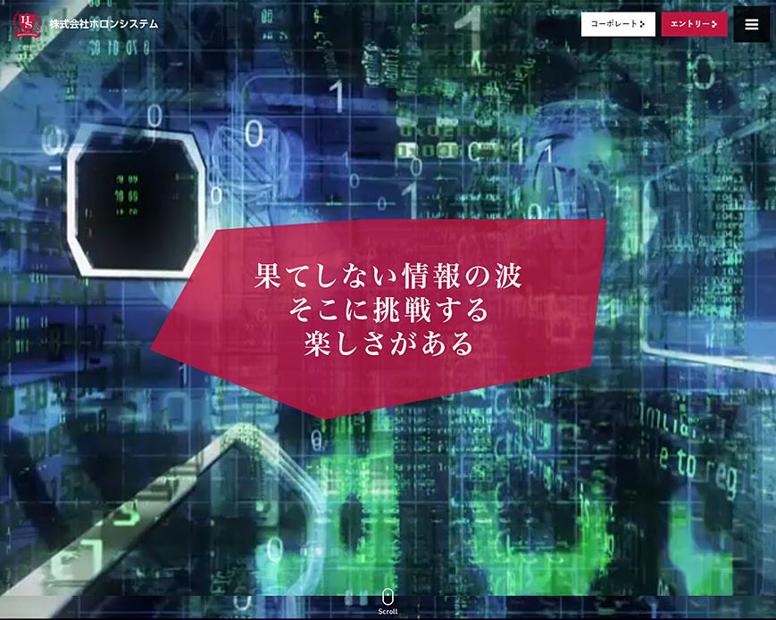 採用情報 株式会社ホロンシステム PC画像