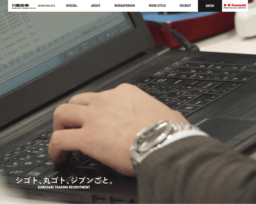 川重商事株式会社   新卒採用情報 PC画像