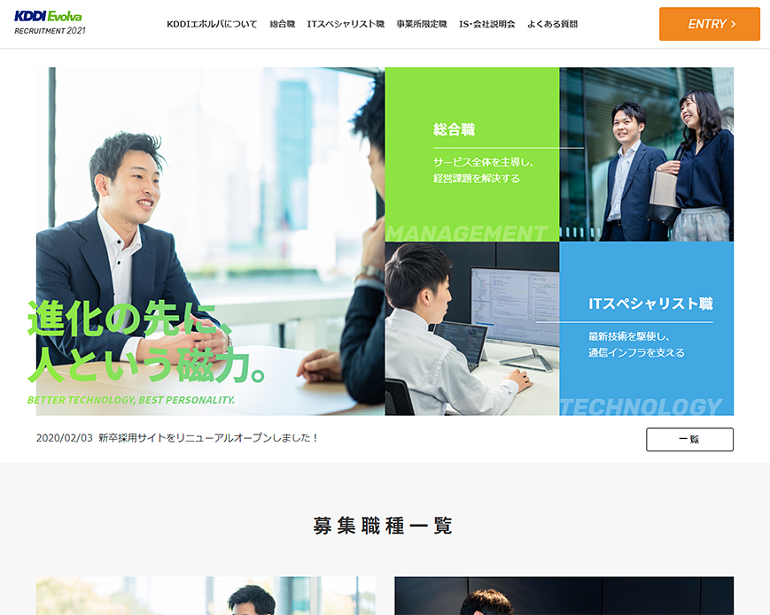 新卒採用 株式会社KDDIエボルバ PC画像