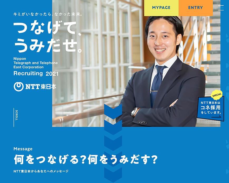 NTT東日本 新卒採用情報 PC画像
