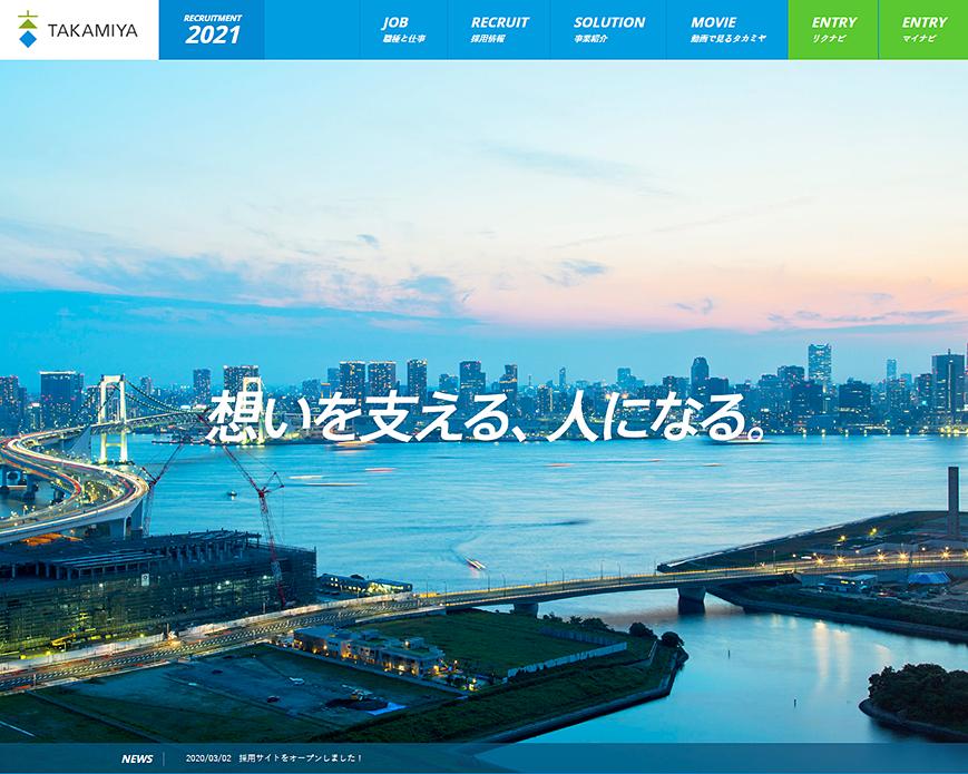 タカミヤ採用サイト2021 PC画像