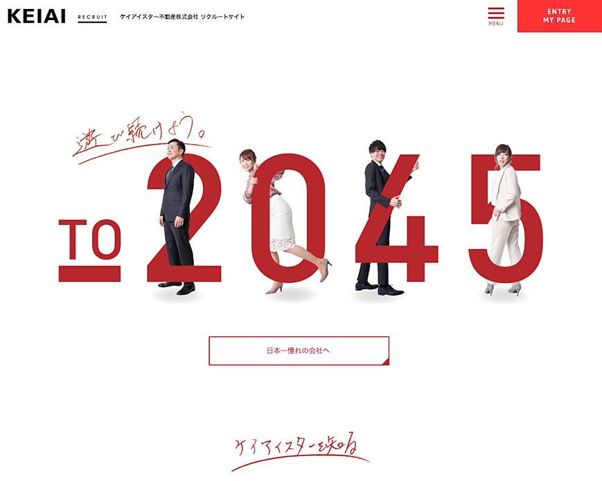 新卒採用 ケイアイスター不動産 2020年度新卒採用サイト PC画像