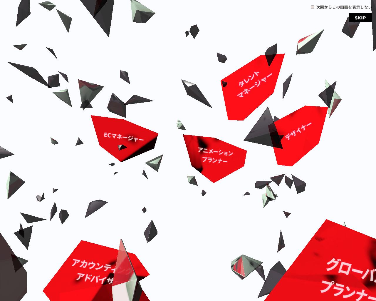 ソニーミュージックグループ新卒採用2021   ソニーミュージックグループ公式 PC画像