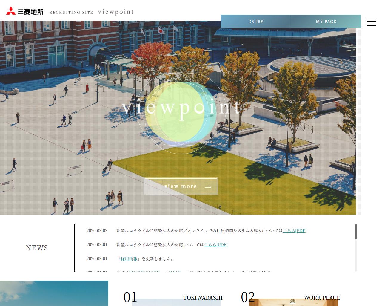 Viewpoint | 三菱地所 新卒採用 PC画像