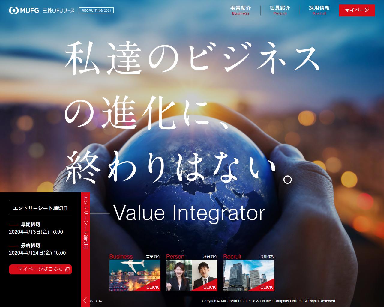 三菱UFJリース株式会社|採用サイト PC画像