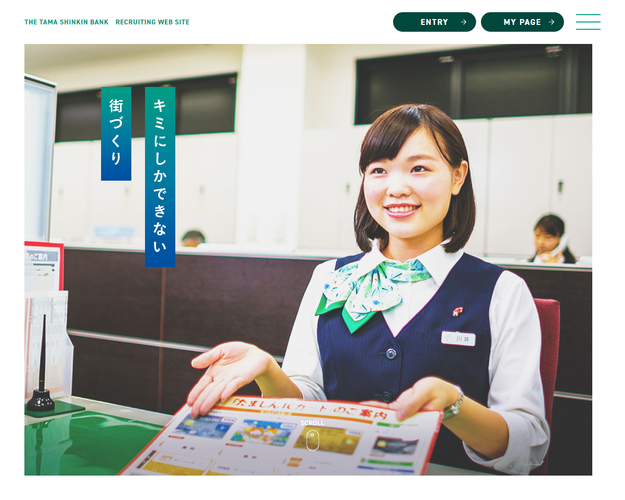 THE TAMA SHINKIN BANK RECRUITING WEB SITE PC画像
