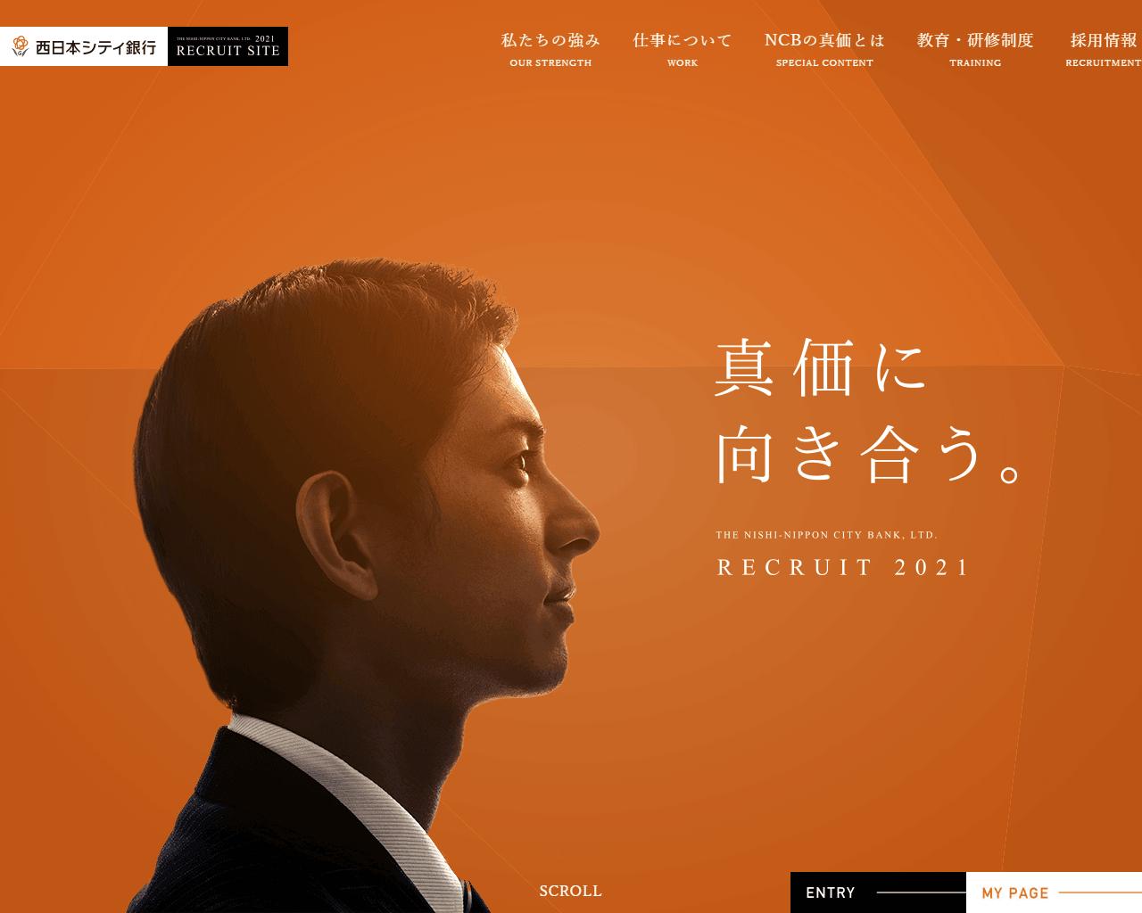 西日本シティ銀行 2021年度 新卒採用サイト PC画像