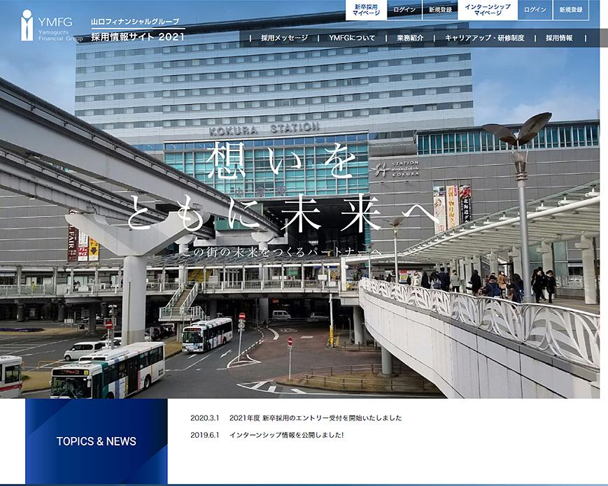 採用情報サイト 2021 山口フィナンシャルグループ PC画像