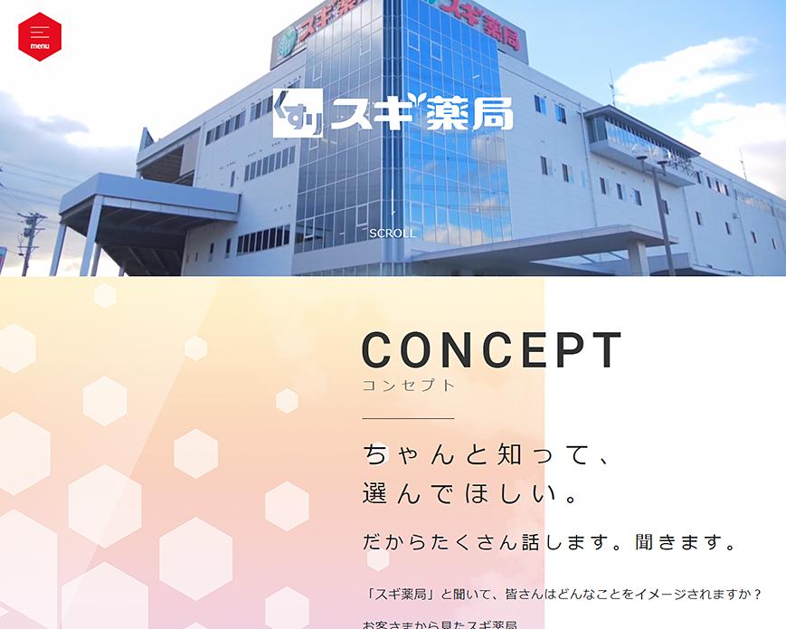 株式会社スギ薬局 薬剤師新卒採用サイト PC画像