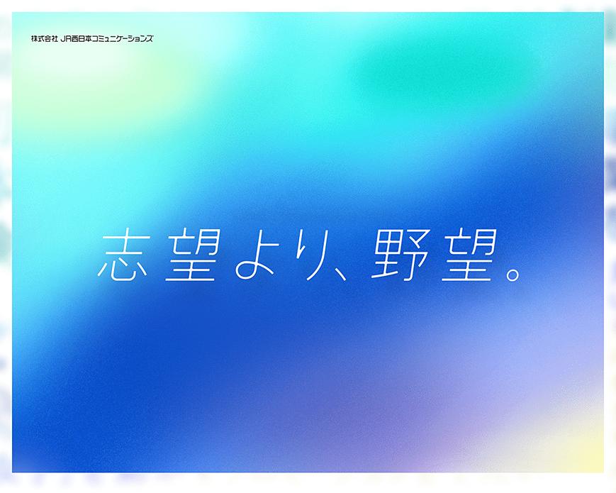 新卒採用サイト2021   株式会社JR西日本コミュニケーションズ PC画像