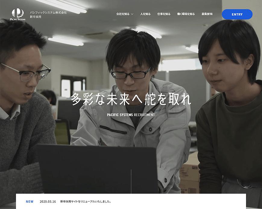 パシフィックシステム株式会社の新卒採用サイト PC画像