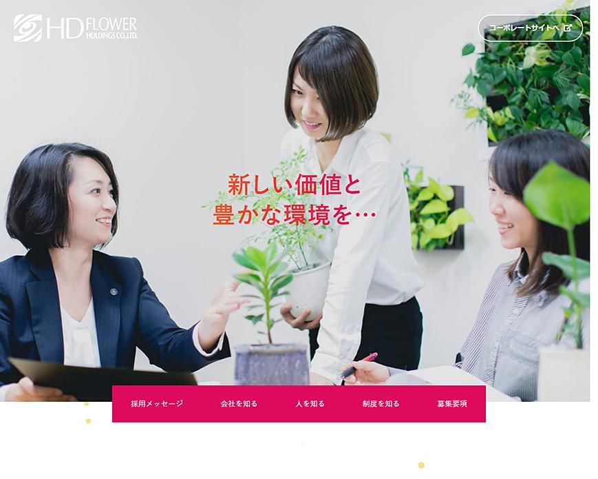 株式会社HDフラワーホールディングス採用サイト PC画像