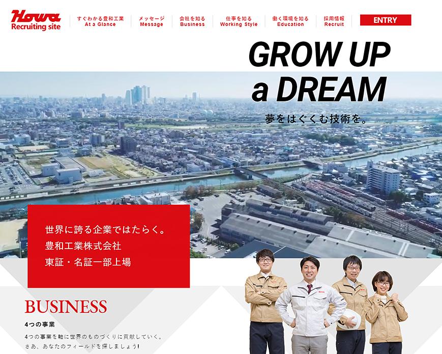 豊和工業株式会社 新卒採用情報 PC画像