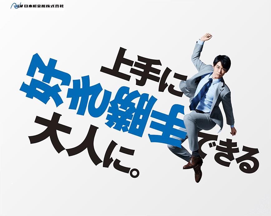 日本軽金属株式会社 採用サイト PC画像