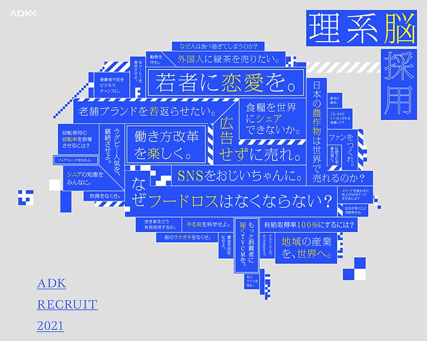 理系脳採用 | ADK RECRUIT 2021 PC画像