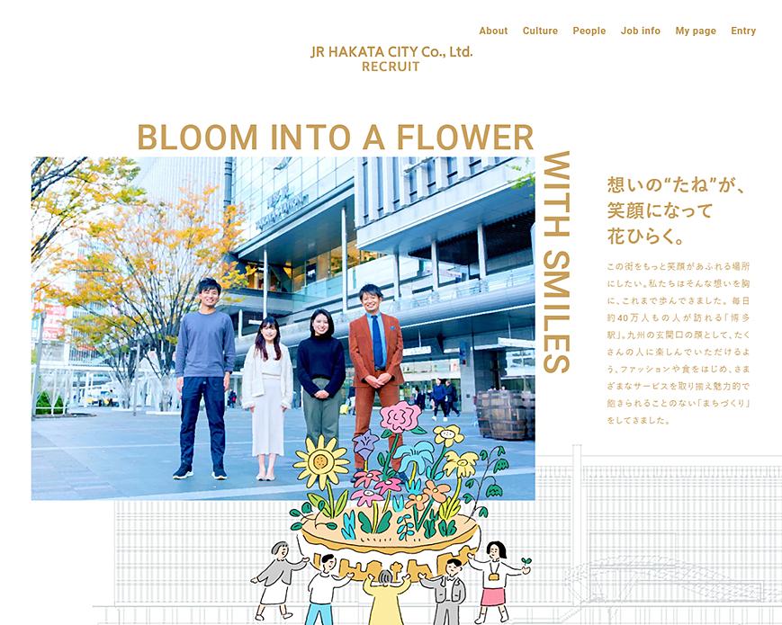 新卒採用サイト   株式会社JR博多シティ PC画像