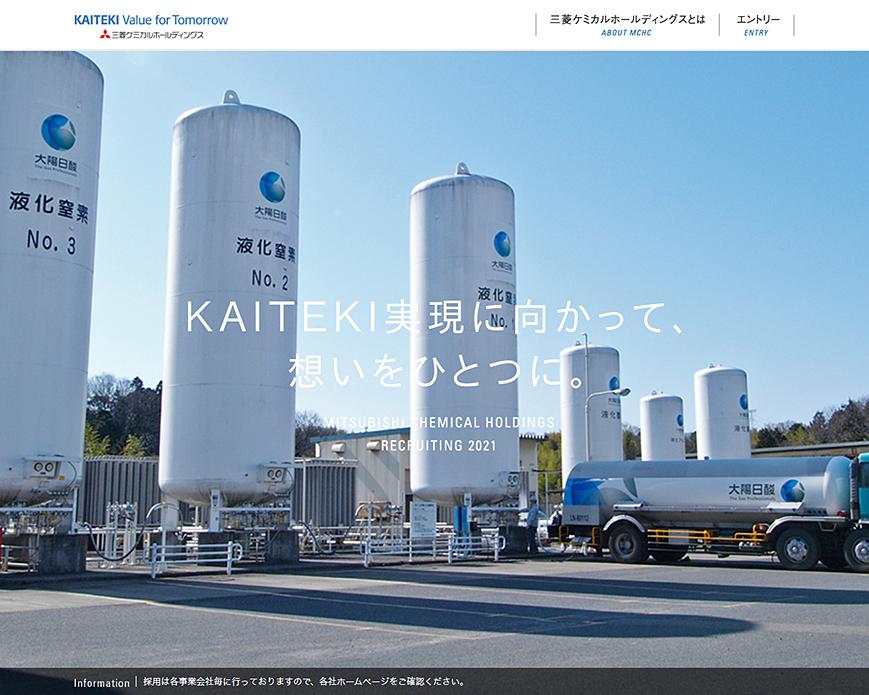 株式会社三菱ケミカルホールディングス RECRUITING PC画像