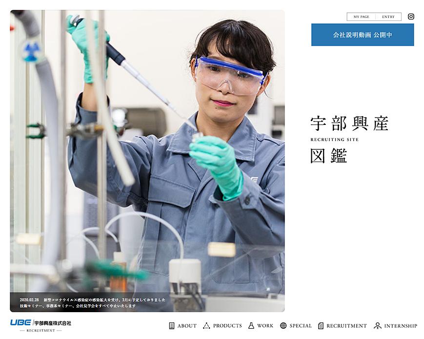 宇部興産株式会社 採用情報 PC画像