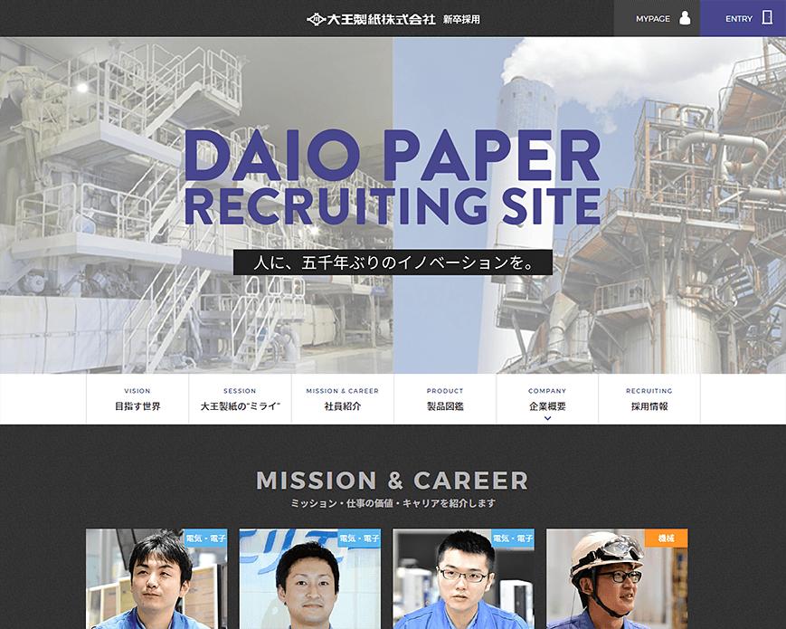 大王製紙株式会社 新卒採用 PC画像