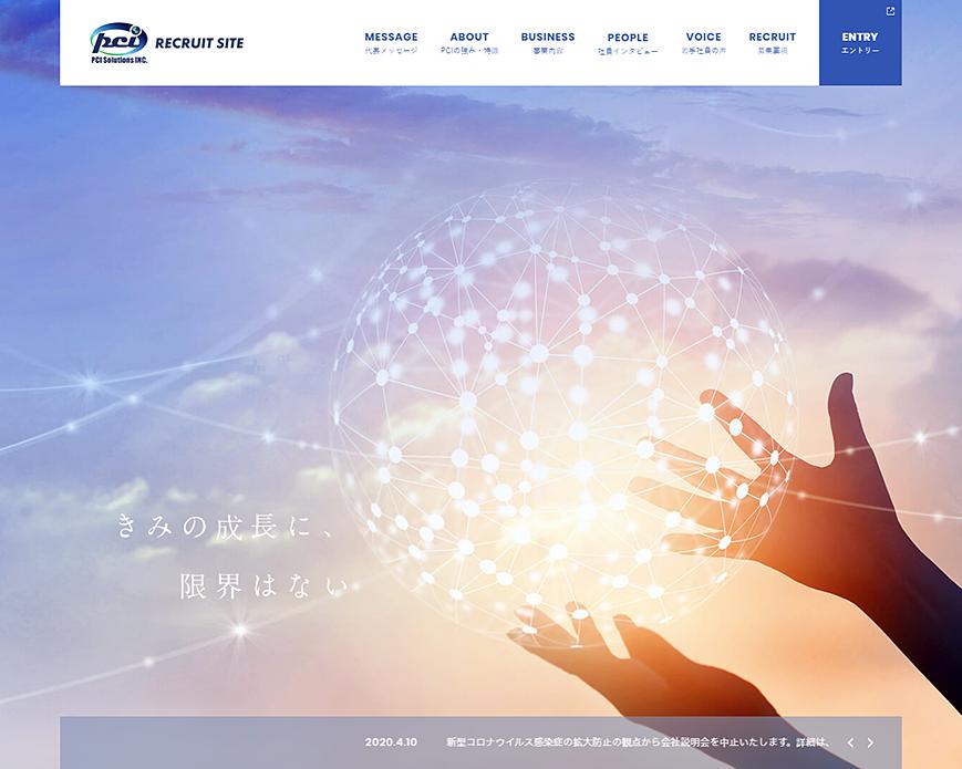 PCIソリューションズ 新卒採用サイト PC画像