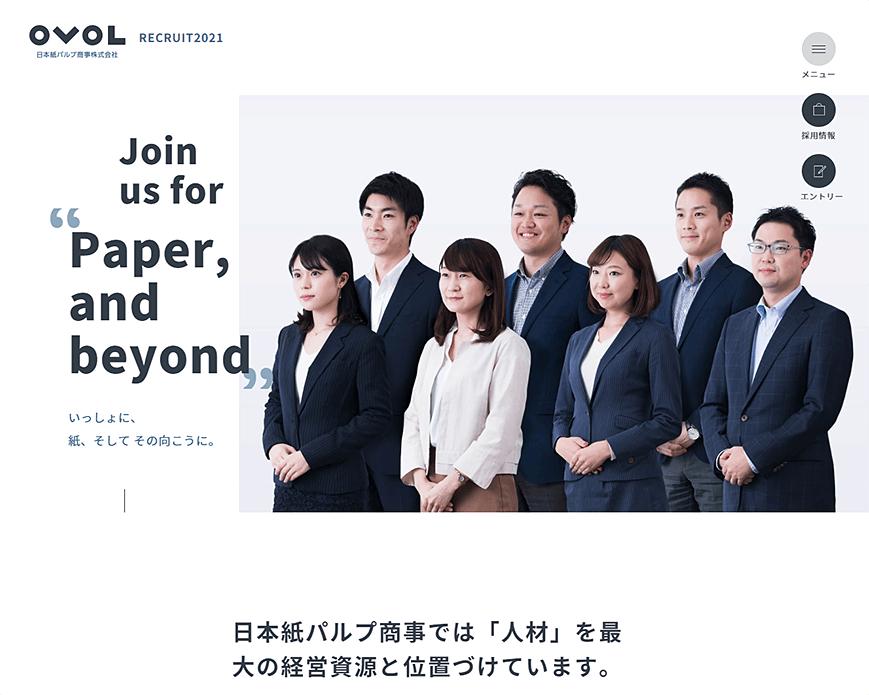日本紙パルプ商事株式会社 | 新卒・キャリア採用サイト2021 PC画像