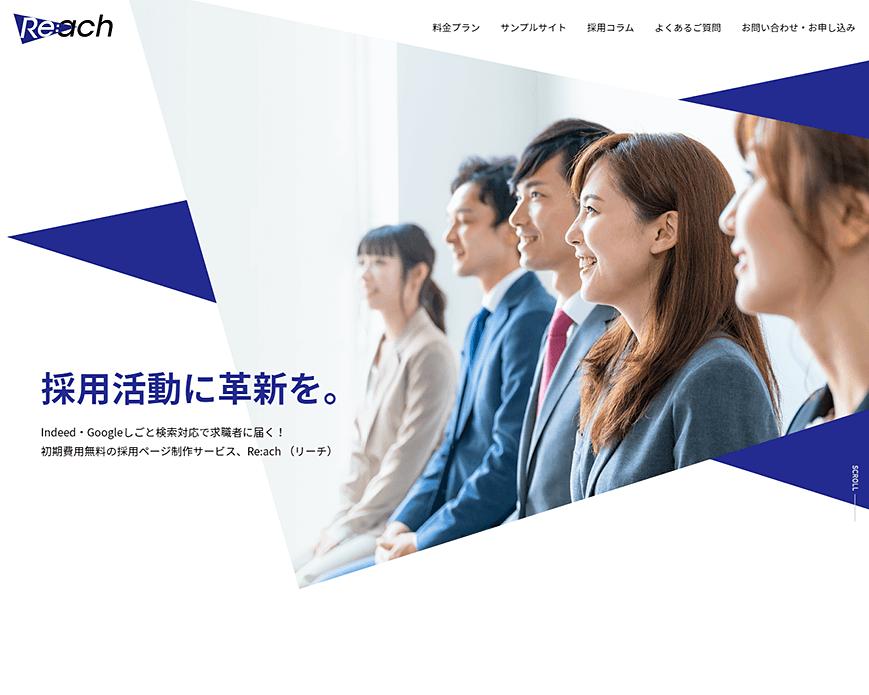 Re:ach(リーチ)|採用ページ制作サービス PC画像
