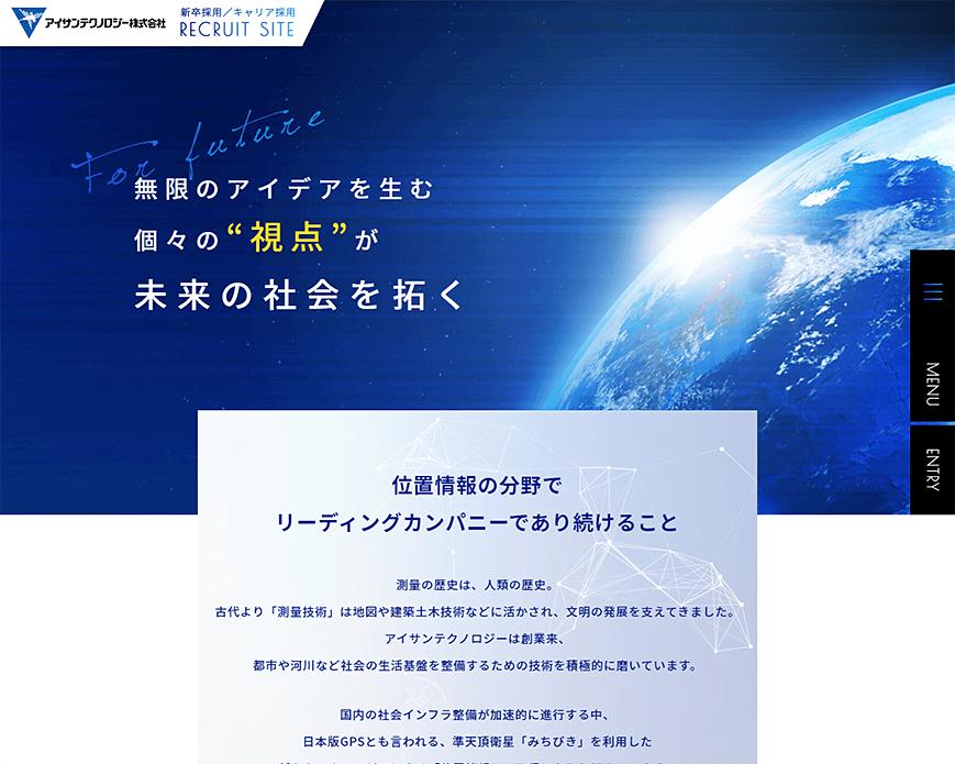 アイサンテクノロジー株式会社 採用サイト PC画像