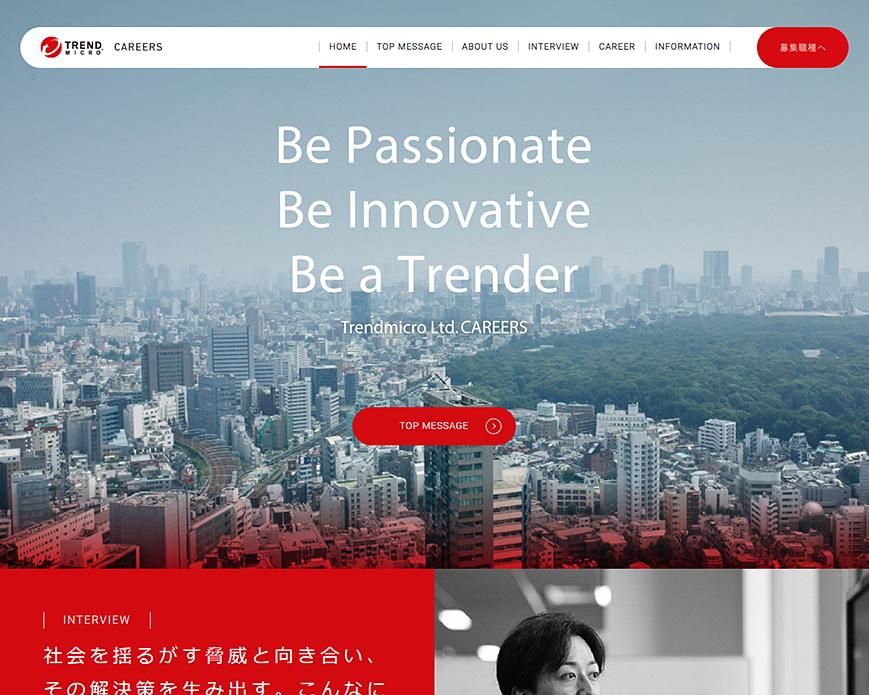トレンドマイクロ株式会社 中途採用特設サイト PC画像