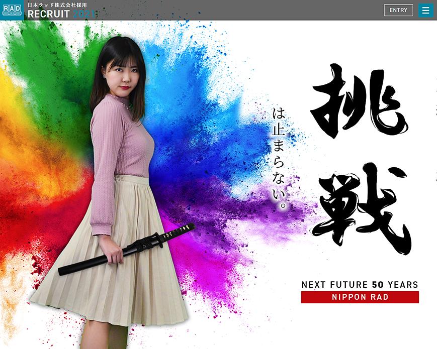 日本ラッド2021年度新卒採用 PC画像