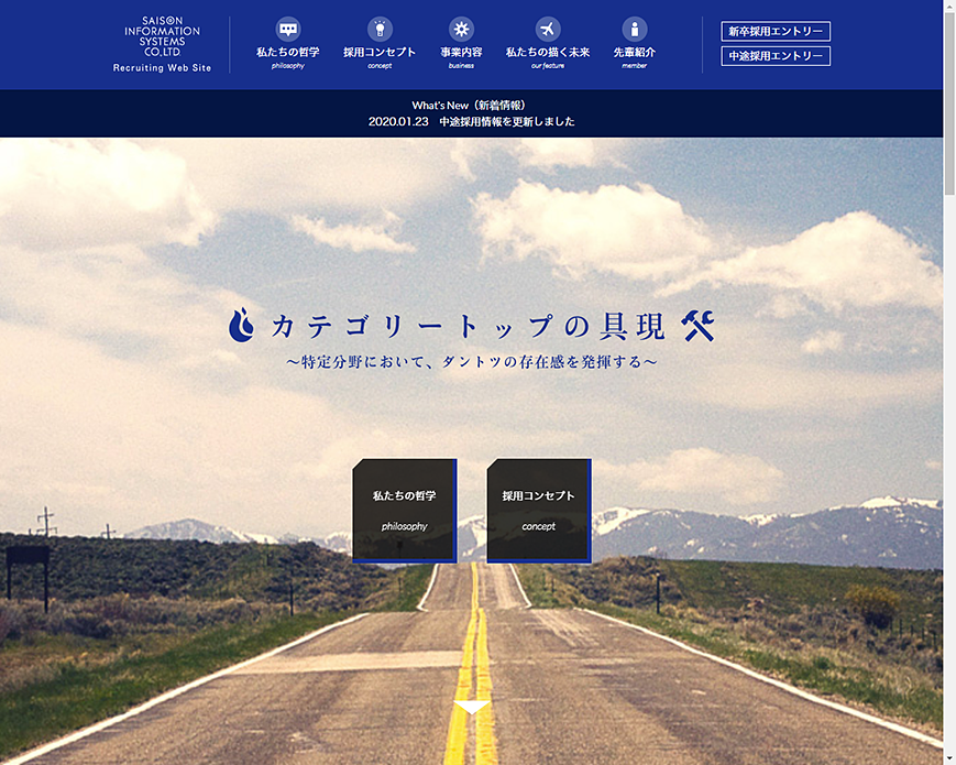 セゾン情報システムズ 採用情報 PC画像