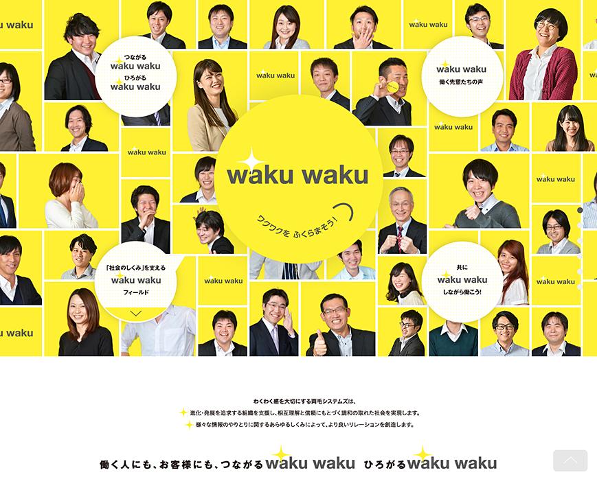 採用情報サイト -waku waku|両毛システムズ PC画像