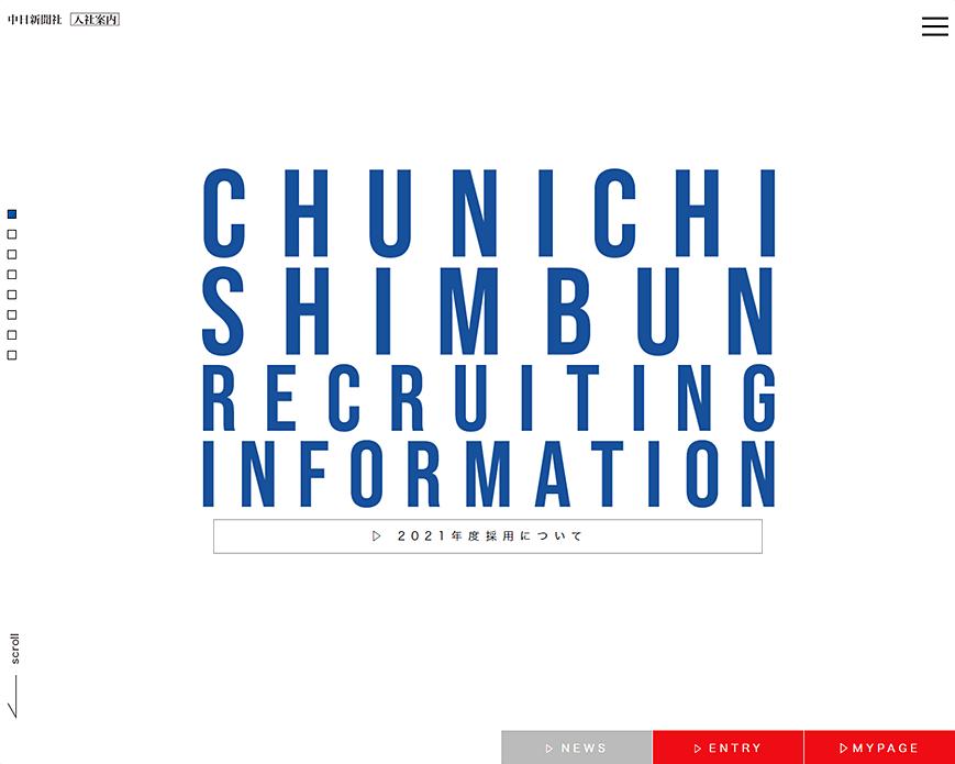 中日新聞社 入社案内 PC画像