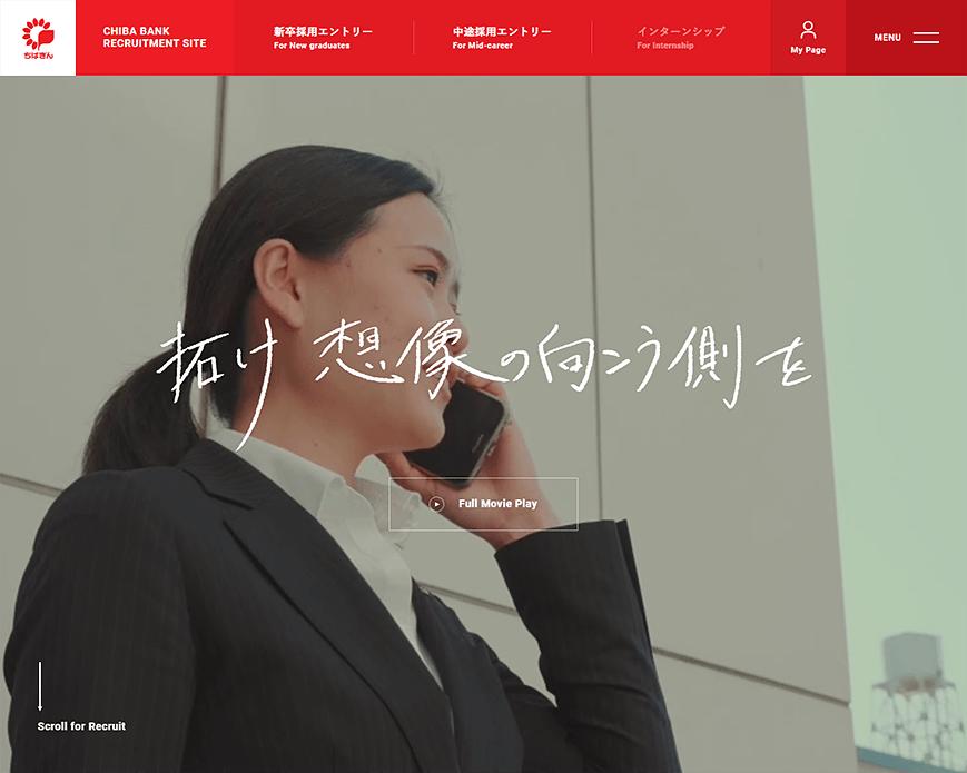 千葉銀行リクルートサイト PC画像