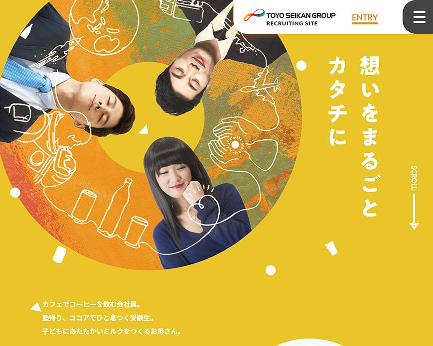 新卒採用サイト   東洋製罐グループホールディングス株式会社 PC画像