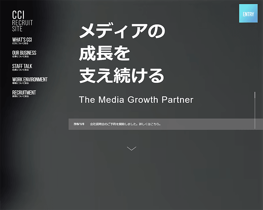 採用サイト|株式会社サイバー・コミュニケーションズ(CCI) PC画像