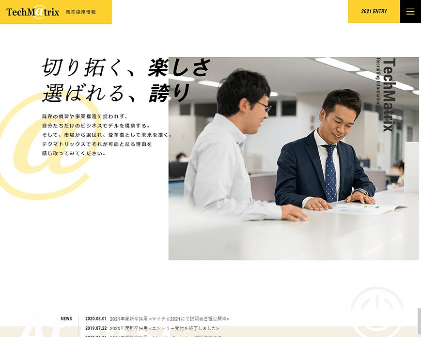 テクマトリックス株式会社   新卒採用サイト PC画像