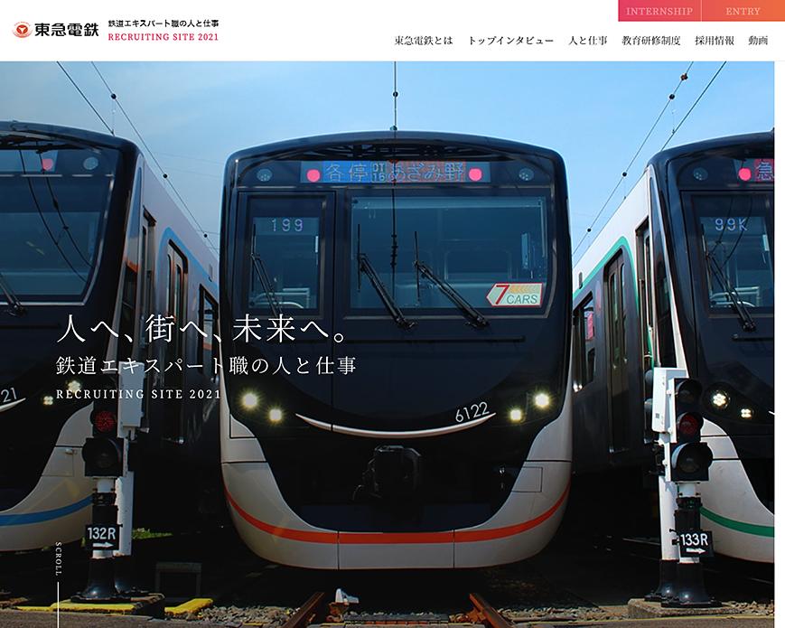 東急電鉄 採用 鉄道エキスパート職の人と仕事 PC画像
