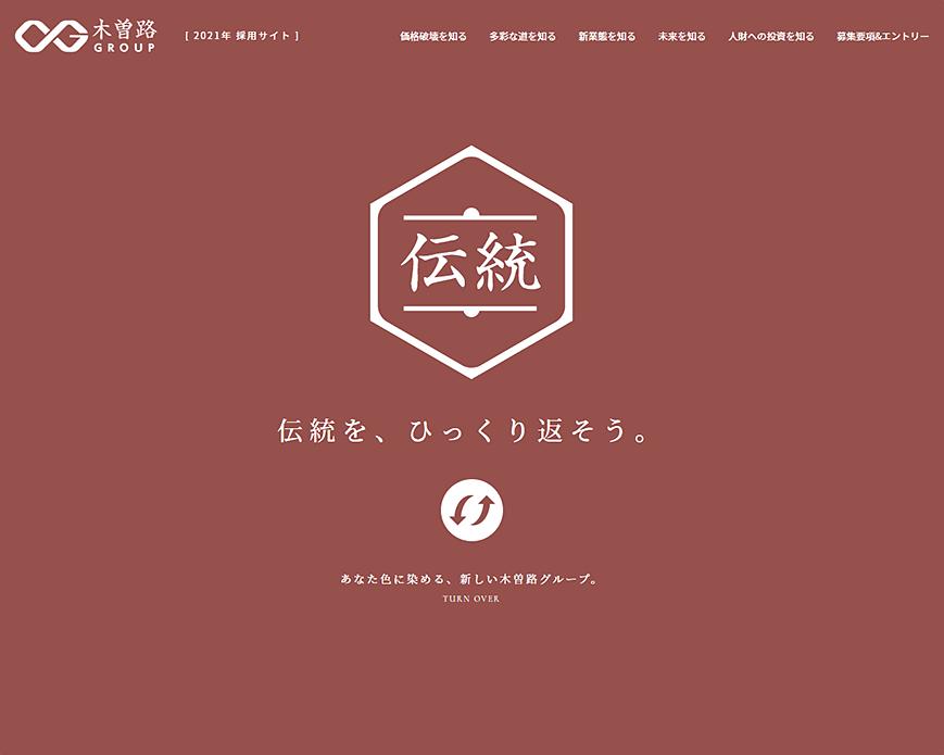 木曽路GROUP [2021年 採用サイト] PC画像