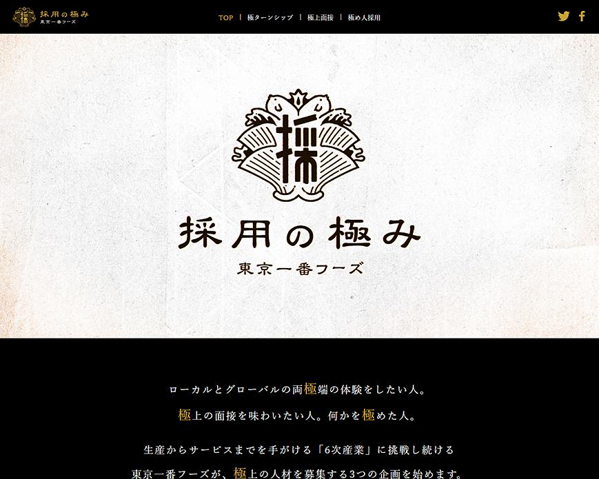 採用の極み   株式会社東京一番フーズ 新卒採用 PC画像