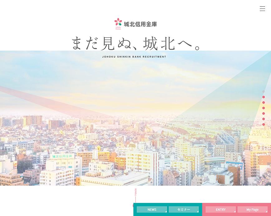 城北信用金庫 新卒採用サイト PC画像