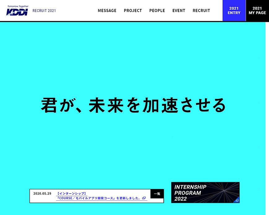 KDDI株式会社 新卒採用サイト PC画像