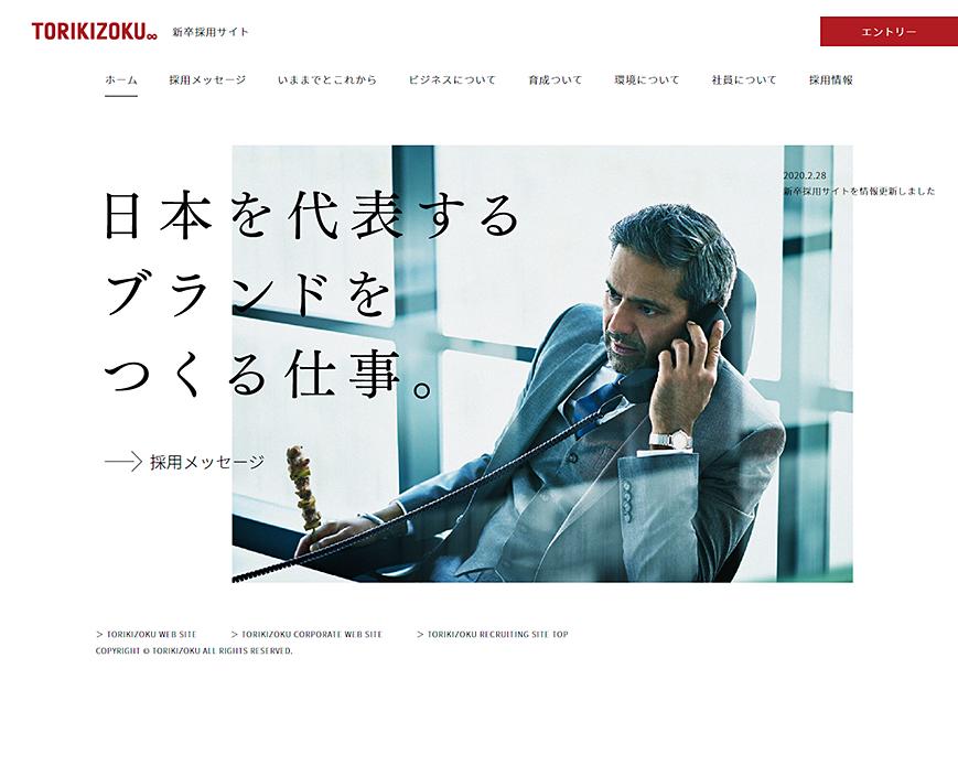 TORIKIZOKU 新卒採用サイト PC画像