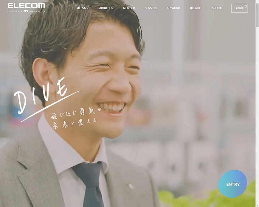 エレコムの採用情報サイト 2021 PC画像