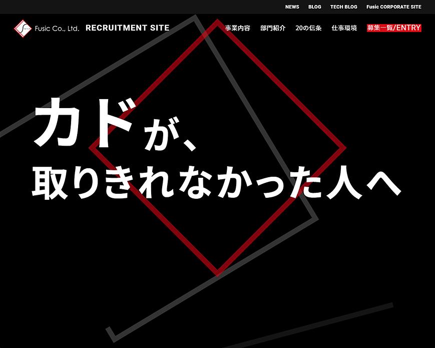 Fusic Co., Ltd. リクルートサイト PC画像