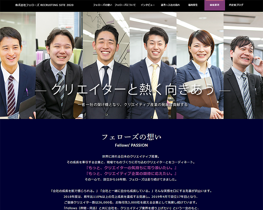 株式会社フェローズ 2020新卒採用サイト PC画像