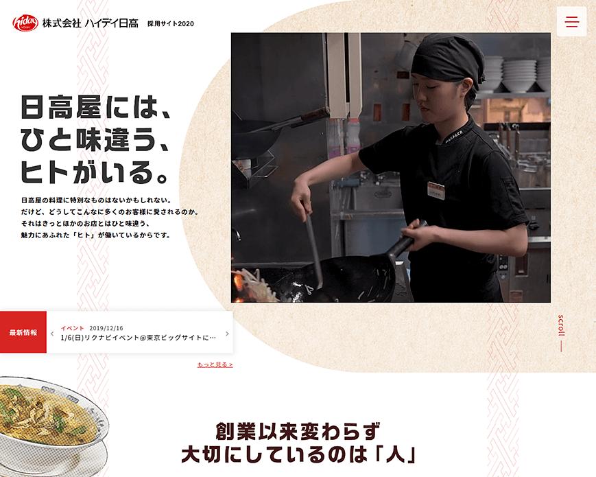 株式会社ハイデイ日高 採用サイト2020 PC画像