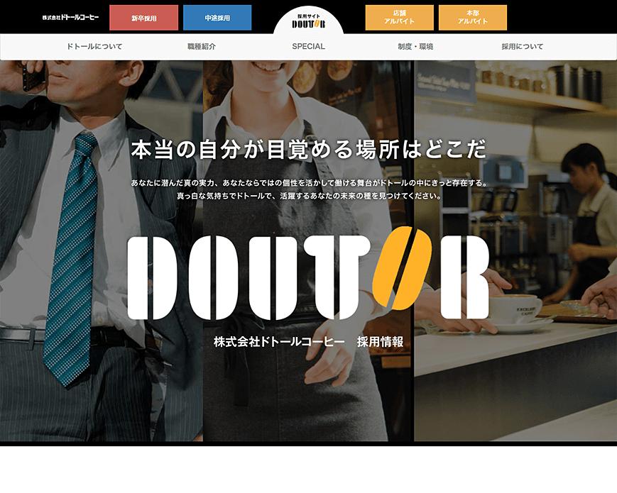 採用情報|株式会社ドトールコーヒー PC画像