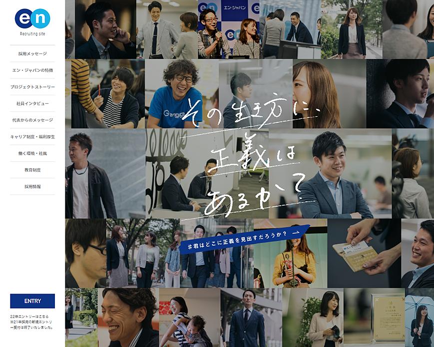 新卒採用サイト2022 | エン・ジャパン株式会社 PC画像