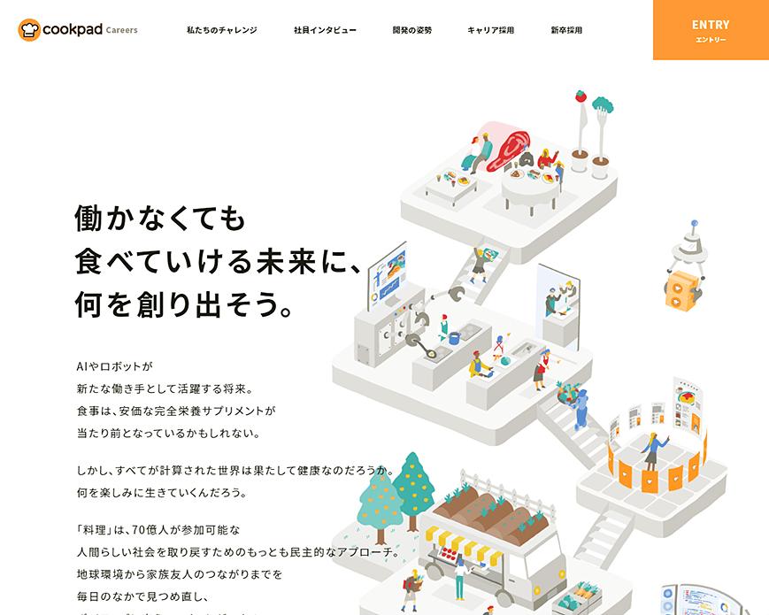 クックパッド株式会社 | クックパッド株式会社 採用サイト PC画像