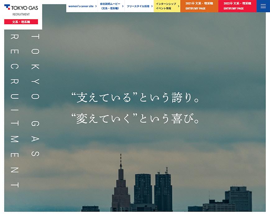 東京ガス新卒採用サイト PC画像